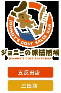 ジョニーの原価酒場